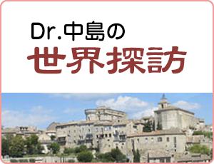 Dr.中島の世界探訪
