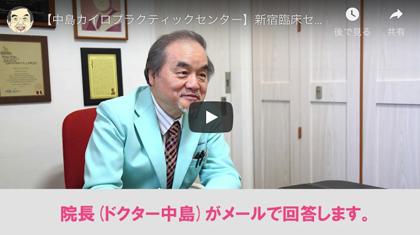 Dr.中島チャンネル